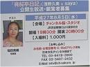 【お知らせ】夜桜亭日記観覧者募集、チームなでしこコンサー...