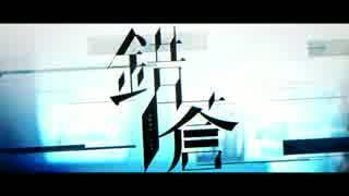 【GUMI】錯蒼【オリジナルMV】 thumbnail