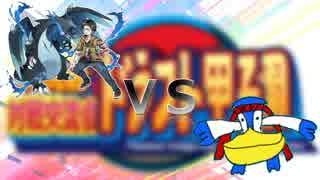 【ポケモンORAS】ペリカンのドラフト甲子園 1試合目【VSマツさん】