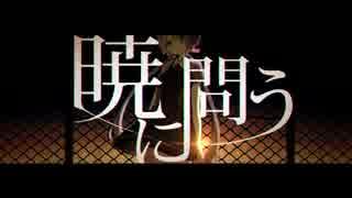 【蒼姫ラピス】 暁に問う 【オリジナルPV】