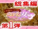 女は悩まない 女の世直し『ニュース女子』〜総集編第1弾〜