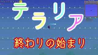【終わりの】Terraria【始まり】 part1