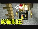 【実況】(高画質)新米マイクラ実況者2人でMinecraftを楽しむわ15
