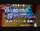 【ゆっくり実況】原作者が遊ぶ 振リ返リマセン勝ツマデハ/フリカツ Part3