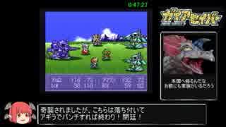 【SFC】ガイアセイバーRTA(Good End) 3時間33分14秒 1/4