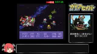 【SFC】ガイアセイバーRTA(Good End) 3時間33分14秒 4/4