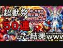 【モンスト実況】超獣神祭にオーブ230個使った結果wwww【神引き】