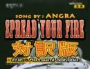 【ANGRA】日本語で歌ってみた【SPREAD YOUR FIRE】こっせつ汁