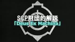 SCP財団的解説「Deus Ex Machina」