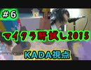 【Minecraft】マイクラ肝試し2015 KADA視点 Part6(終)