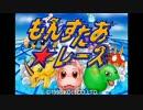 【実況】非暴力対戦RPG:もんすたあ★レース【その1】