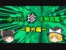 ~ゆっくり 珍 生物図鑑~ 新・番外編【3】