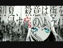【ニコカラHD】初夏、殺意は街を浸す病のように【off vocal/-3】