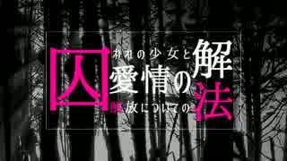 【adstlaxy×カケリネ】囚われの少女と愛情の解放についての解法