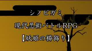 シノビガミリプレイ【妖姫の櫛飾り】part0
