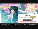 BEMANI生放送(仮)第94回 - 夏本番!BEサマ情報! 1/2 thumbnail