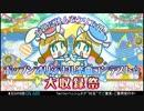 BEMANI生放送(仮)第94回 - 夏本番!BEサマ情報! 2/2 thumbnail