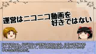 【ゆっくり雑談】無能運営にニコニコが発展する方法を教える講座動画
