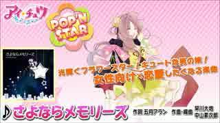 【アイ★チュウ】 POP'N STAR 視聴動画(修