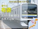 重音テトが全都道府県の駅名でハロー!!きんいろモザイクOPを歌います。
