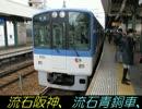 迷列車で行こう 電流計編 第38回  阪神5550系 【エコ回避】