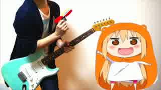 干物妹!うまるちゃん OP  ギターで弾いて