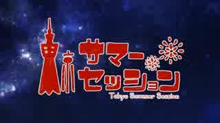 【歌ってみた】東京サマーセッション【むーと×Reco】