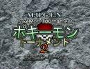 【MUGEN】ポキーモントーナメント2 ポポロンリーグpart3