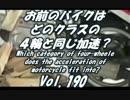 お前のバイクはどのクラスの4輪と同じ加速? 総集編 Vol.190