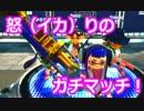 【スプラトゥーン】 大阪人、怒(イカ)りのガチマッチ!part1