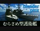 【MMDモデル配布】むらさめ型護衛艦【blender】