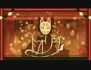 【鏡音レン・鏡音リン】トオリヨ【オリジナル曲PV】
