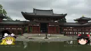 【ゆっくり】チキンの旅日誌 京都グルメ旅行⑧ 平等院編