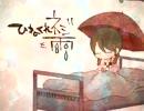 【ゆめにっき】ひねくれネジと雨【手描きMAD】