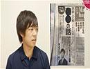和也氏、さりげなく朝日新聞に載る