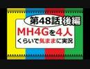 【第48話後編】MH4Gを4人くらいで気ままに実況