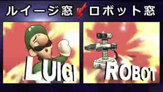 【スマブラ3DS】ルイージ窓vsロボット窓 9on9(星取り)対抗戦