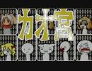 【迷宮キングダム】カオ宮 2-7話【ゆっく