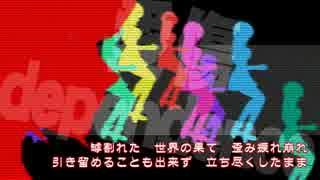 【 MEIKO 】 愛傷dependence 【オリジナル】