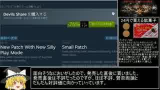24円_DEVILS SHARE_RTA_00:01:23.71