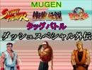 【MUGEN】SF&餓狼&龍虎タッグバトル2・part22