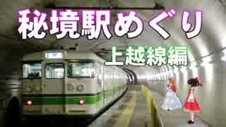 ゆかれいむで秘境駅めぐり~上越線編~