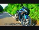 【バイク車載】台風来たし青森行くわ part1【山形~秋田】