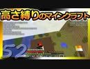 【Minecraft】高さ縛りのマインクラフト 第52話【ゆっくり実況】
