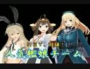 【MMD】『鶴龍の拳』 3.5クレジット目【艦これ】×【KOF?】
