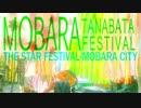 TANABATA STAR PARADE
