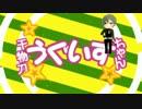 【MMD刀剣乱舞】 干物刀!うぐいすちゃん OPパロ