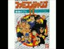 【アレンジ】ファミコンジャンプ2 - バーニング・スピリット