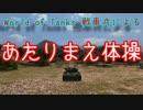 【WoT】キルミータンクス!! EP.05【T49】