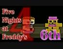 【実況】最強の幼兵を目指して『Five Nights at Freddy's 4』 6th Night